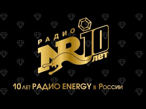 Радио ENERGY - 10 лет в России