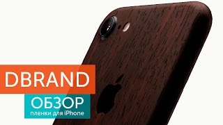 Наклейки dbrand изменят внешний вид вашего смартфона