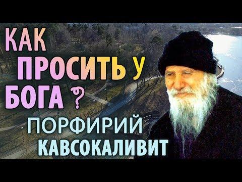 КАК ПРОСИТЬ у БОГА? Порфирий Кавсокаливит
