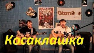 Gizmo - Косаклашка (акустическая версия)