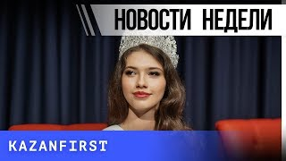 Депутат-миллионер, драка хоккеиста и Мисс-юмор | Итоги недели KazanFirst