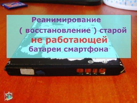 Восстановление батареи смартфона, мобильного телефона
