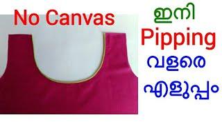 Kurti Neck Piping Malayalam