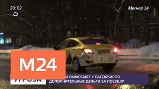 Таксисты вымогают у пассажиров дополнительные деньги за поездку - Москва 24