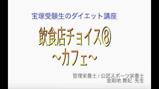 宝塚受験生のダイエット講座〜飲食店チョイス⑧カフェ〜のサムネイル