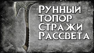Skyrim Рунный топор Стражи Рассвета (ПОСЛЕДНИЙ АРТЕФАКТ)