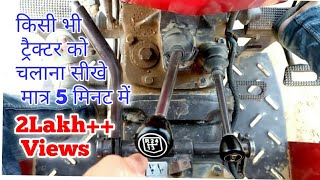 How To Drive A Tractor In Hindi - Massey Ferguson Tractor 241
