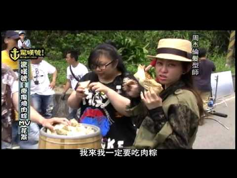 Jay Chou周杰倫-療傷燒肉粽﹝官方花絮﹞Healing Rice Dumpling Special Edition