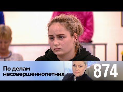 По делам несовершеннолетних | Выпуск 874