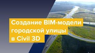 Создание BIM-модели городской улицы в Civil 3D