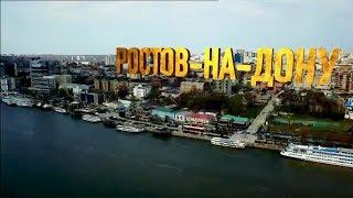 «Вэлкам ту Раша»: Ростов-на-Дону