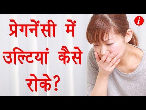 How to Stop Vomiting in Pregnancy - गर्भावस्था में होने वाली उल्टी रोकने के उपाय
