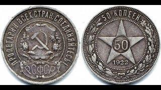 Монета из серебра 50 копеек 1922 года стоимость