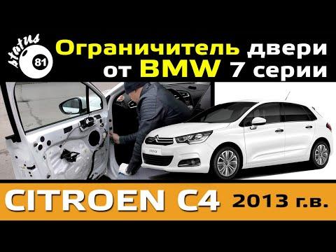Ограничитель двери от BMW на Citroen C4 / Установка ограничителей двери БМВ на Ситроен С4