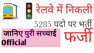 रेलवे में निकली 5285 पदों पर भर्ती फर्जी।। Railway me Nikali Vacancy Fake// RRB Vacancy Fake  IMAGES, GIF, ANIMATED GIF, WALLPAPER, STICKER FOR WHATSAPP & FACEBOOK