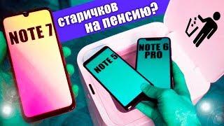 NOTE 5 в утиль? Redmi Note 7 VS Redmi Note 5 (Note 6 Pro) – сравнение хитов