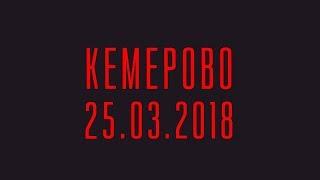 9 дней со дня трагедии в Кемерово