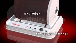 Маринатор Vitalex VL-5800 от компании ИМ VITALEX - видео