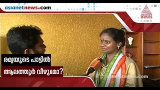 Ramya Haridas UDF candidate in Alathur parliament constituency #WithLeader