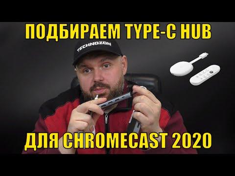 ПОДБИРАЕМ TYPE-C HUB ДЛЯ CHROMECAST 2020 С ПОДДЕРЖКОЙ LAN И USB 3.0