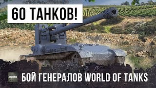 УЛЬТРАНАГИБ,  БОЙ ГЕНЕРАЛОВ WORLD OF TANKS!