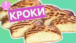 🔴  Вкусное Домашнее Печенье - Кроки | Простые рецепты печенья | Как приготовить печенье