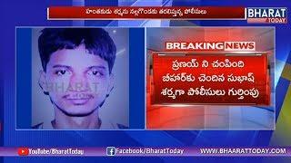 ప్రణయ్ ను చంపింది బీహార్ వాసిగా గుర్తింపు | 7 Accused Involved In Pranay Demise Case | Miryalaguda