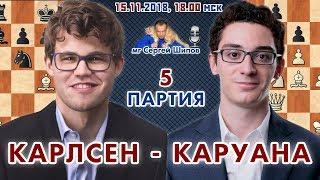 Карлсен - Каруана, 5 партия ⏰ 15.11, 18.00 ♛ Матч на первенство мира 2018 🎤 Сергей Шипов ♛ Шахматы