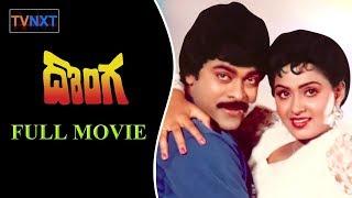చిరంజీవి సూపర్ హిట్ మూవీ - Donga telugu full movie || Chiranjeevi, Rada || TVNXT