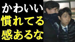 羽生結弦羽生くんを抱き寄せるイケてる田中刑事選手との謎多き動画が話題!「羽生かわいい慣れてる感あるな」#yuzuruhanyu