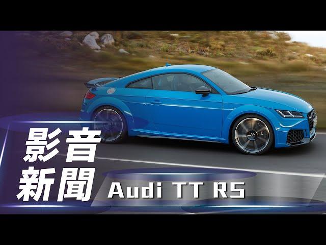 【影音新聞】Audi TT RS 新台幣 375 萬元起 正式在台上市【7Car小七車觀點】
