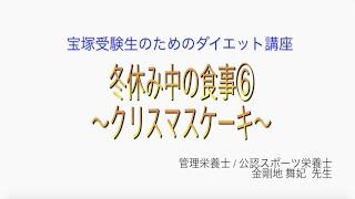 宝塚受験生のダイエット講座〜冬休み中の食事⑥クリスマスケーキ〜のサムネイル画像