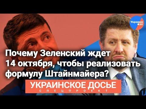 Кость Бондаренко рассказал, почему Зеленский ждет 14 октября, чтобы реализовать формулу Штайнмайера