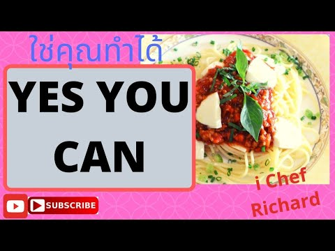 Make the best ever Tomato meat sauce Bolognese i chef Richard easy เราจะทำซอสโบโลเนสที่สวยงาม
