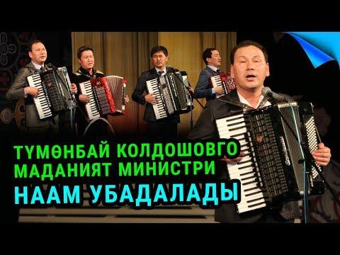 """Түмөнбай Колдошов: """"Акындарды мен эмес, алар мени тандашат"""""""