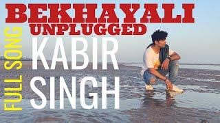 Bekhayali | Kabir Singh | Shahid Kapoor, Kiara Advani | Feat. Sam Chandel