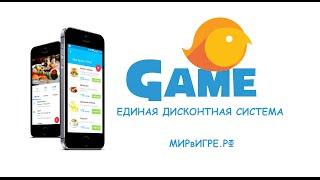 Единая Дисконтная Система: Game | МИРвИГРЕ.РФ