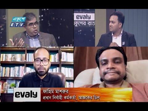 একুশের রাত    ই-কর্মাসের বর্তমান ও ভবিষ্যৎ    Ekusher Raat    30 August 2021    ETV Talk Show