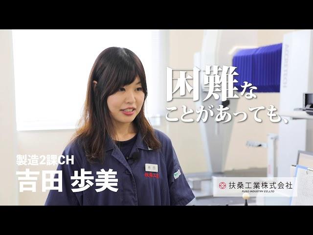 扶桑工業新卒採用動画_ロングver