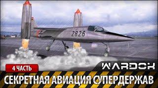 Секретная авиация супердержав. 4 серия / Wardok