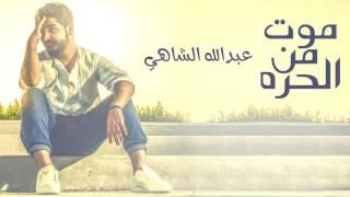 عبد الله الشاهي - موت من الحره (النسخة الأصلية)   2016 تحميل MP3