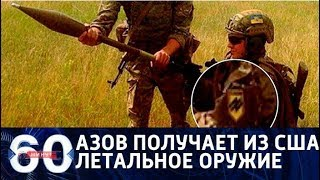 """60 минут. """"Азов"""" подставил Вашингтон: похвастался поставками из США. От 11.01.18"""