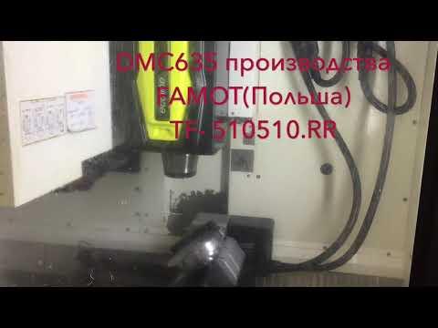 TF-510510.VarioX на станке DMG DMC-635 V