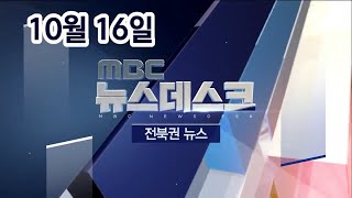 [뉴스데스크] 전주MBC 2020년 10월 16일
