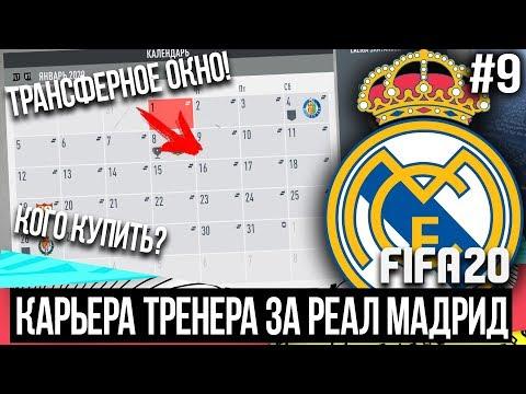 FIFA 20 | Карьера тренера за Реал Мадрид [#9] | ТРАНСФЕРНОЕ ОКНО ОТКРЫТО / КТО НУЖЕН РЕАЛУ?