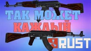 КАК ОТЖАТЬ 2 АК-47 С ПИСТОЛЕТА? ЛЕГКО! - RUST