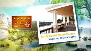 바다를 품은 따뜻한 집 목조주택 골드홈 전원주택입니다.