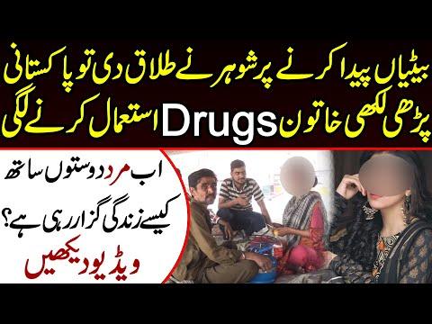 بیٹیاں پیدا کرنے پر شوہر نے طلاق دے دی ،تو پاکستانی پڑھی لکھی خاتوں نشہ کرنا شروع ہو گئی :ویڈیو دیکھیں