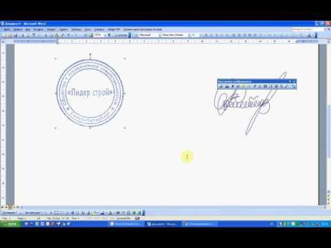 Вставка печати и подписи в документ Word 2003