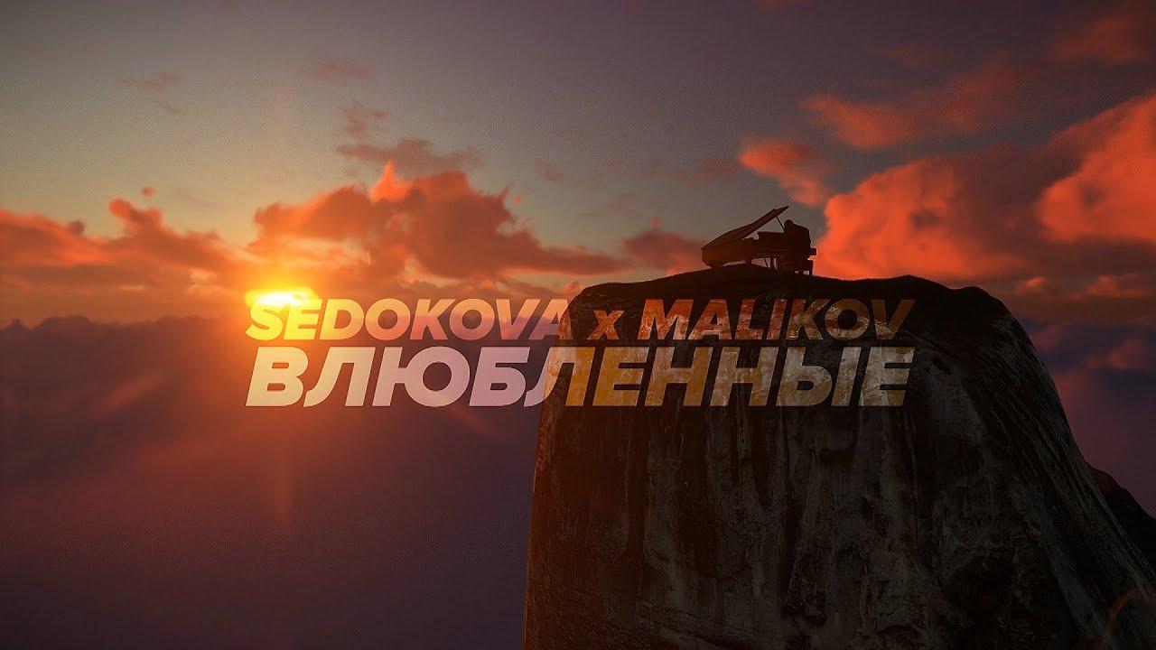Дмитрий Маликов & Анна Седокова — Влюбленные